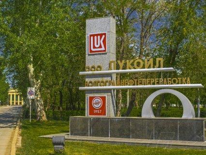 """Волгоград """"ЛУКОЙЛ"""