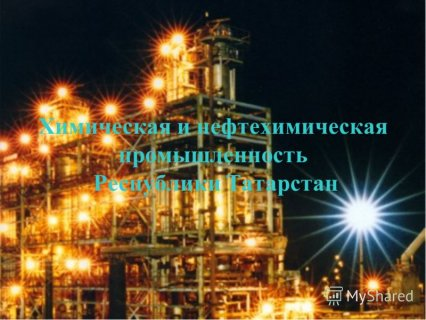 1 Химическая и нефтехимическая