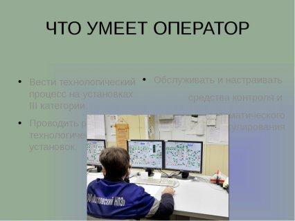 слайда 4 ЧТО УМЕЕТ ОПЕРАТОР