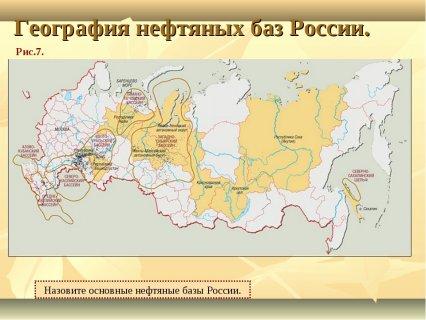 География нефтяных баз России